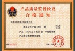产品质量监督检测合格证
