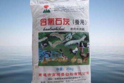 含氯石灰(蚕用)