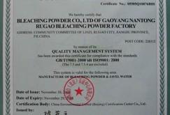 ISO9002:2000证书